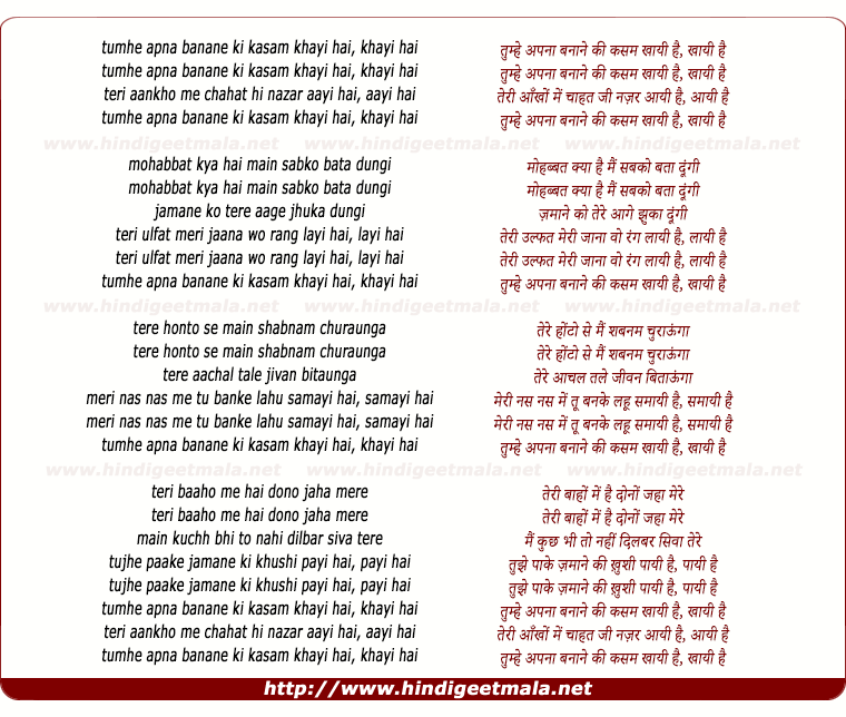 lyrics of song Tumhe Apana Banane Kee Kasam