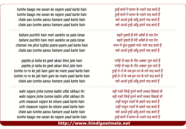 lyrics of song Tumhe Bagon Me Savan Me