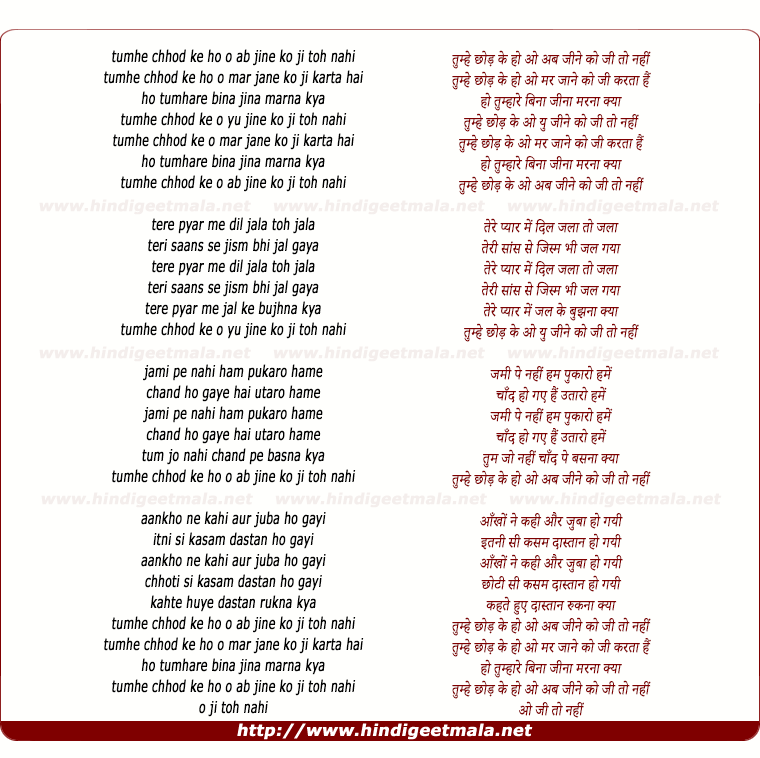 lyrics of song Tumhe Chhod ke Ab Jine Ko Jee To Nahee