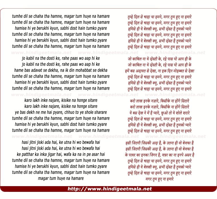 lyrics of song Tumhe Dil Se Chaha Tha