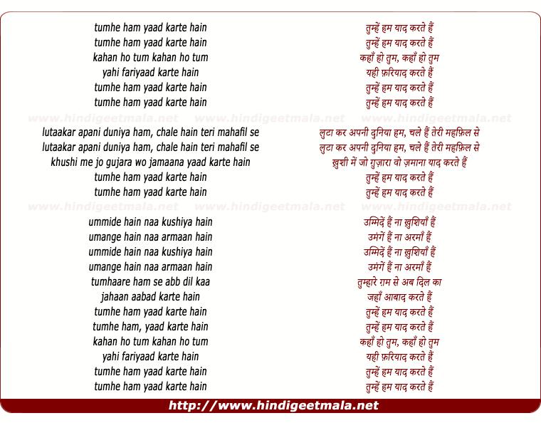 lyrics of song Tumhe Ham Yad Karate Hai