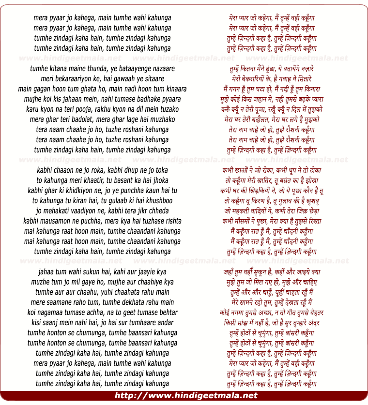lyrics of song Tumhe Zindagi Kaha Hain