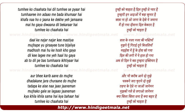 lyrics of song Tumhee Ko Chaahata Hai Dil