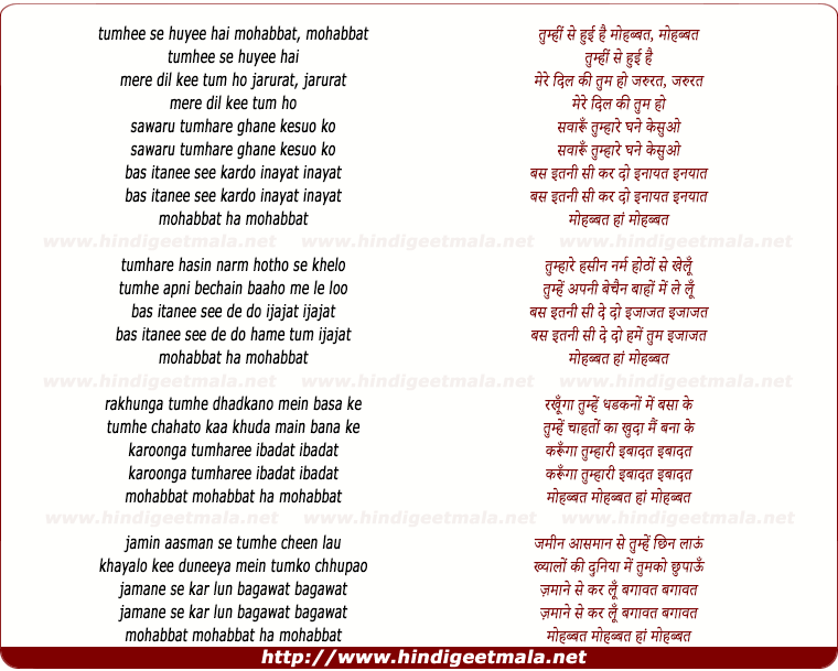 lyrics of song Tumhee Se Huyee Hai Mohabbat Mohabbat