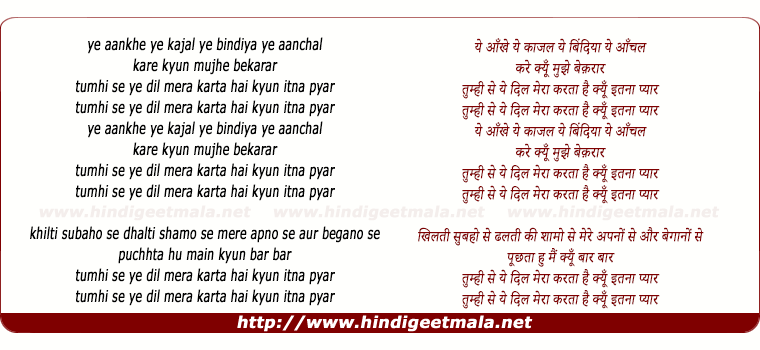 lyrics of song Tumhee Se Yeh Dil Meraa