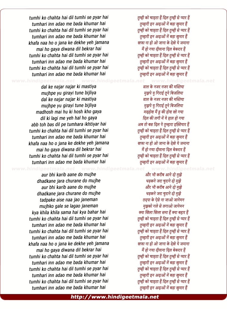 lyrics of song Tumhi Ko Chahta Hai Dil, Tumhi Se Pyar Hai