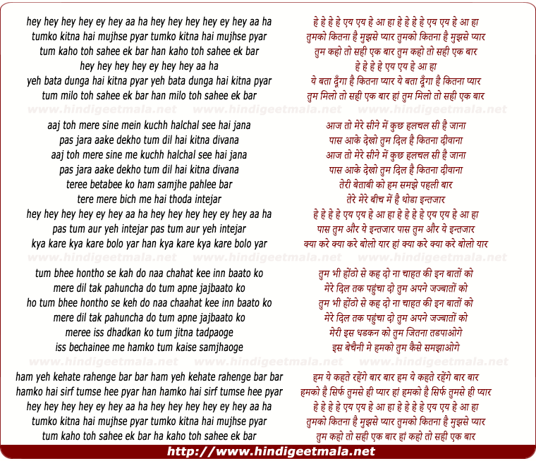 lyrics of song Tumko Kitna Hai Mujhse Pyar