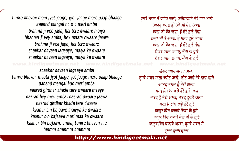 lyrics of song Tumre Bhavan Mein Jyot Jaage