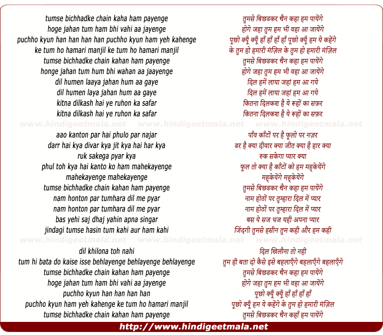 lyrics of song Tumse Bichhadke Chain Kaha Ham Payenge