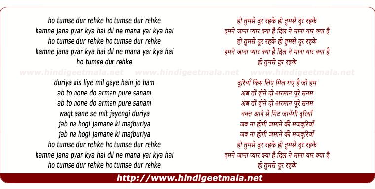 lyrics of song Tumse Dur Rehke Hamne Jana