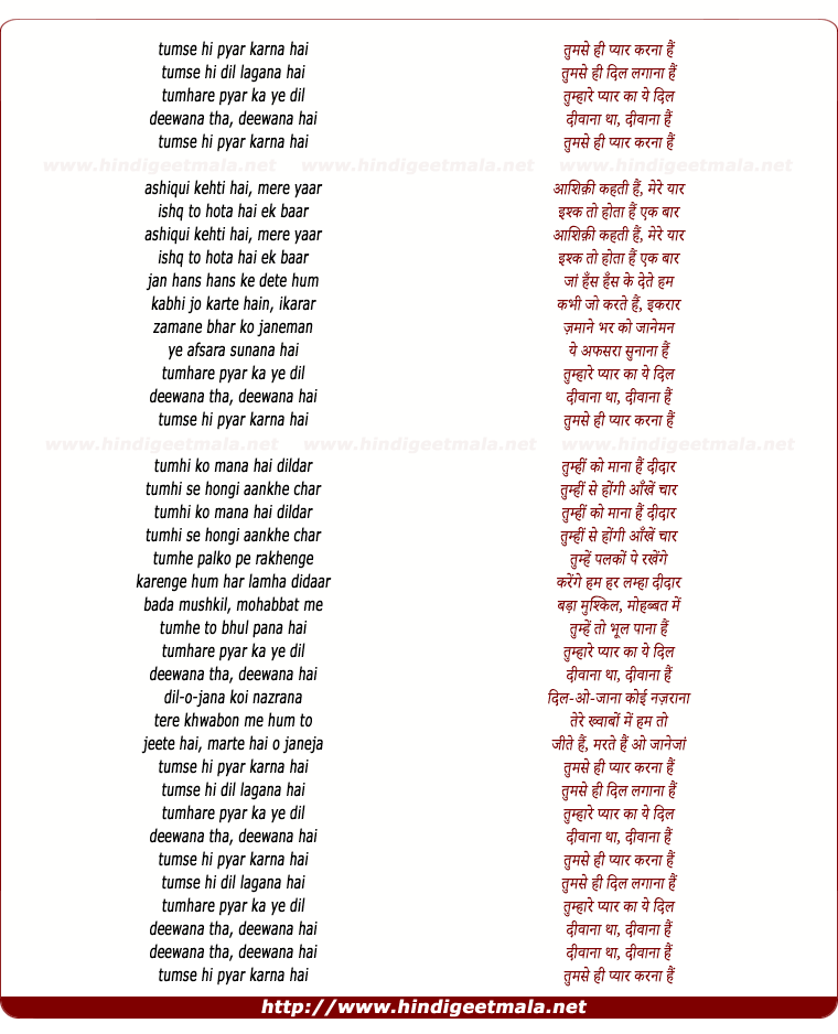 lyrics of song Tumse Hi Pyar Karna Hai