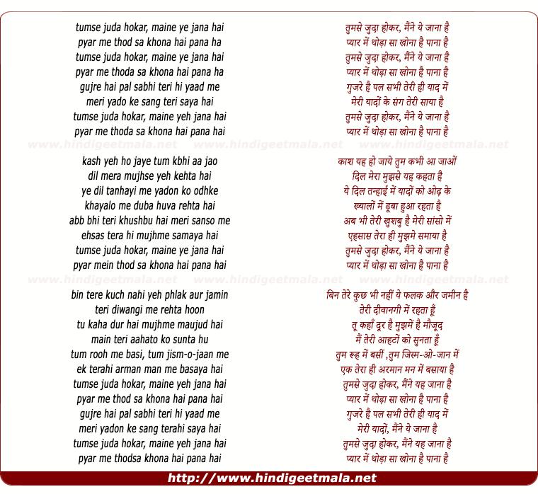Pal Pal Yaad Teri Hindi Mp3 Song Download: तुमसे जुदा होकर