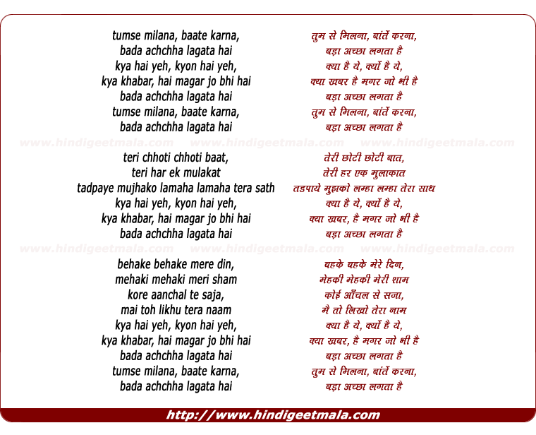 lyrics of song Tumse Milna Baate Karna