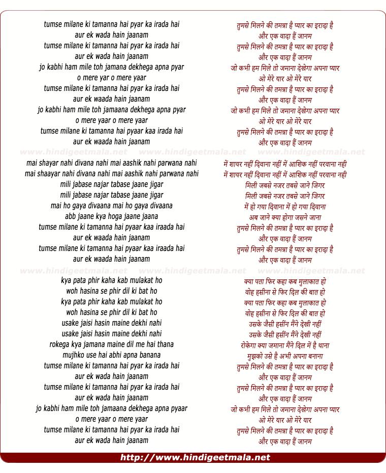 lyrics of song Tumse Milane Kee Tamanna Hai