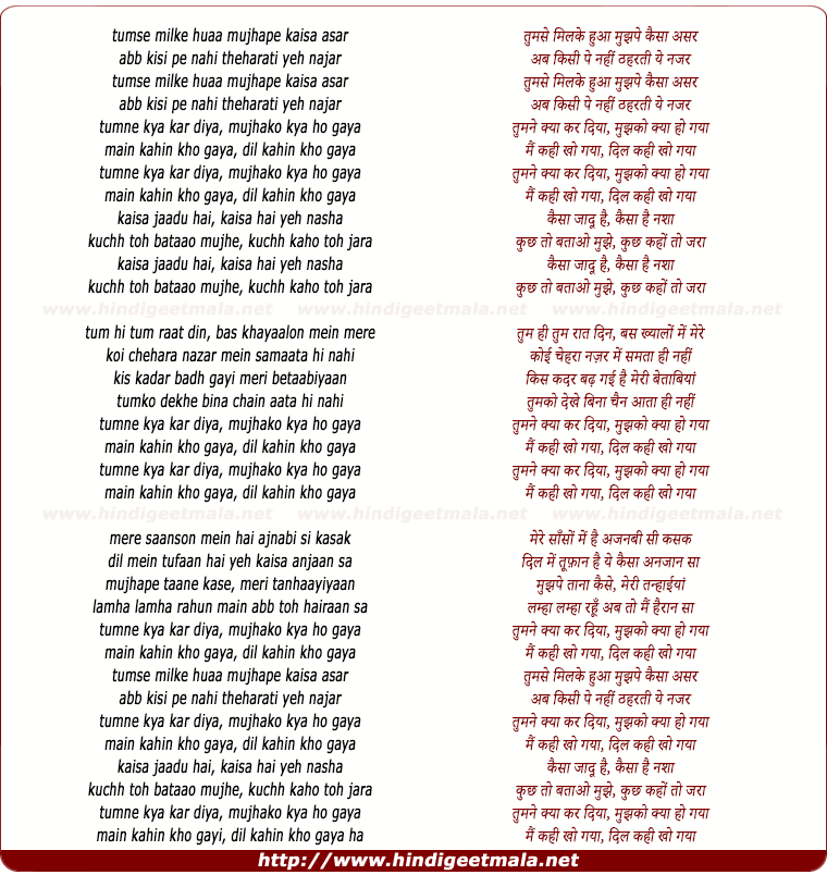 lyrics of song Tumse Milke Huwa Mujhape Kaisa Asar
