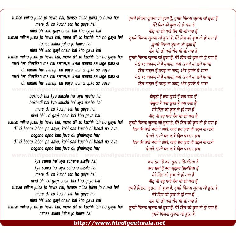 lyrics of song Tumse Milna Julna Jo Huwa Hai