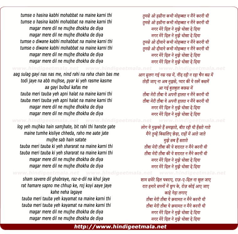 lyrics of song Tumse O Hasina Kabhee Mohabbat Naa