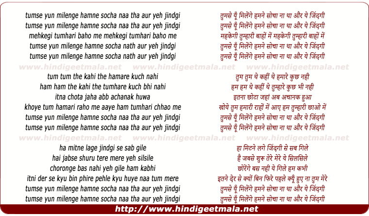 lyrics of song Tumse Yun Milenge Hamne Socha Na Tha