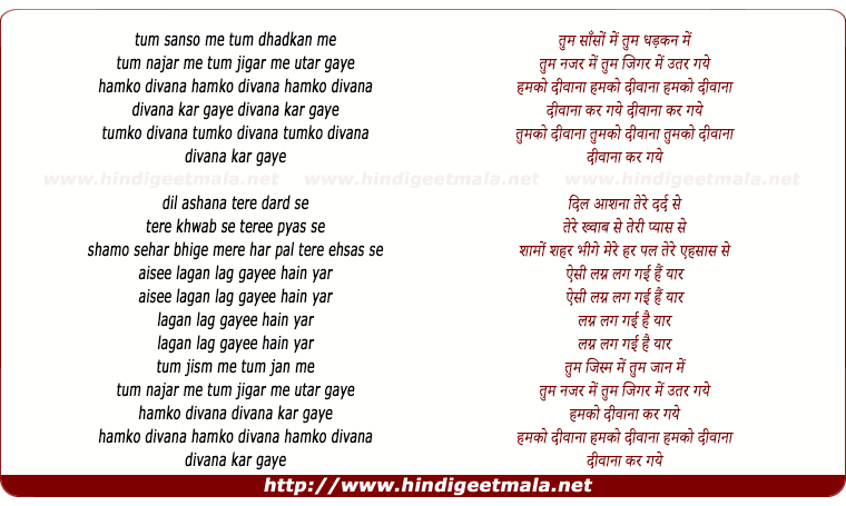 lyrics of song Tum Saanson Mein Tum Dhadkan Mein