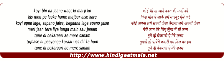 lyrics of song Tune Di Bekaraari Ai Mere Sanam