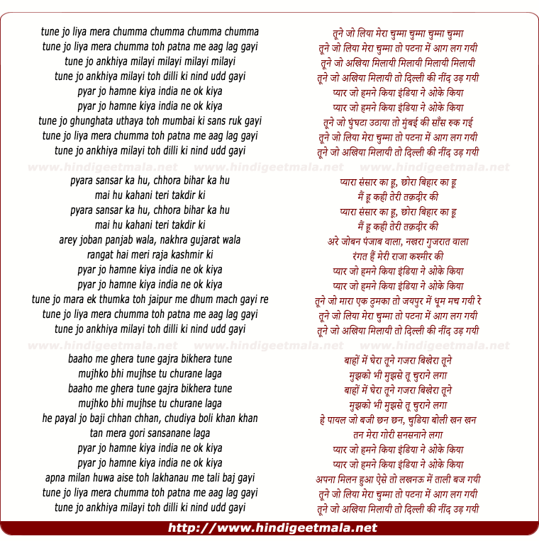 lyrics of song Tune Jo Liya Meraa Chumma