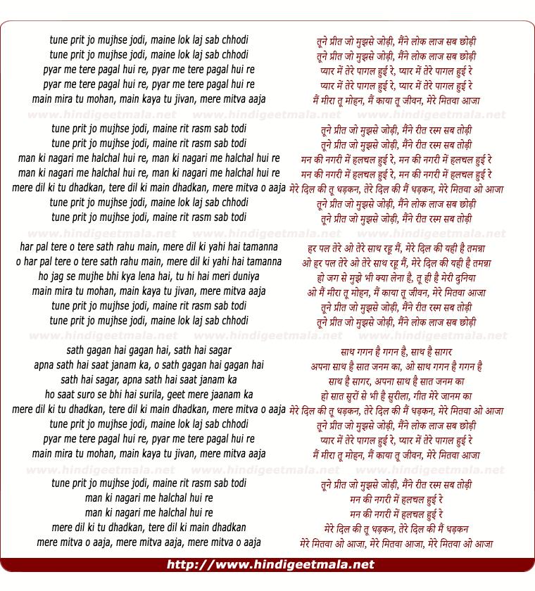 lyrics of song Tune Prit Jo Mujhase Jodee