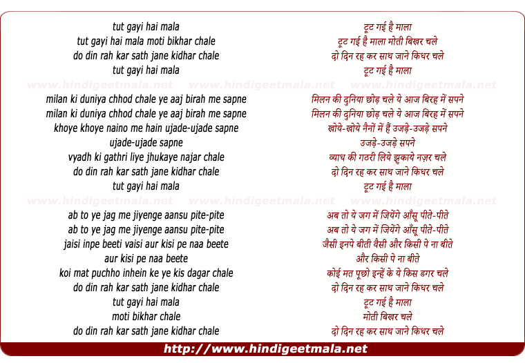 lyrics of song Tut Gayee Hai Mala Motee Bikhar Chale