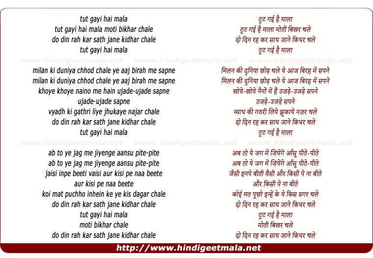 lyrics of song Tut Gayee Hai Mala Motee Bikhar Chale