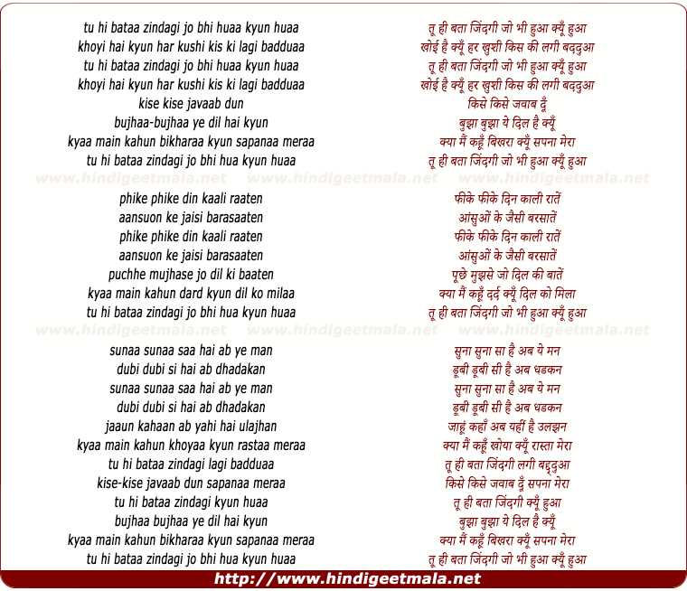 lyrics of song Tu Hi Bataa Zindagi