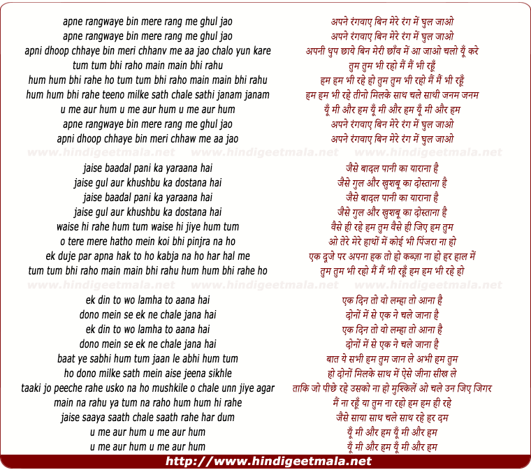 lyrics of song U Me Aur Hum - II