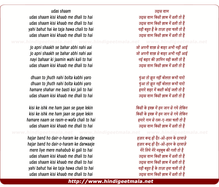 lyrics of song Udas Sham Kisee Kab Me Dhalee Toh Hai