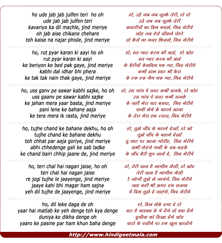 lyrics of song Ude Jab Jab Julfen Teree