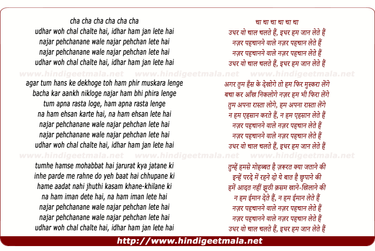 lyrics of song Udhar Woh Chal Chalte Hain