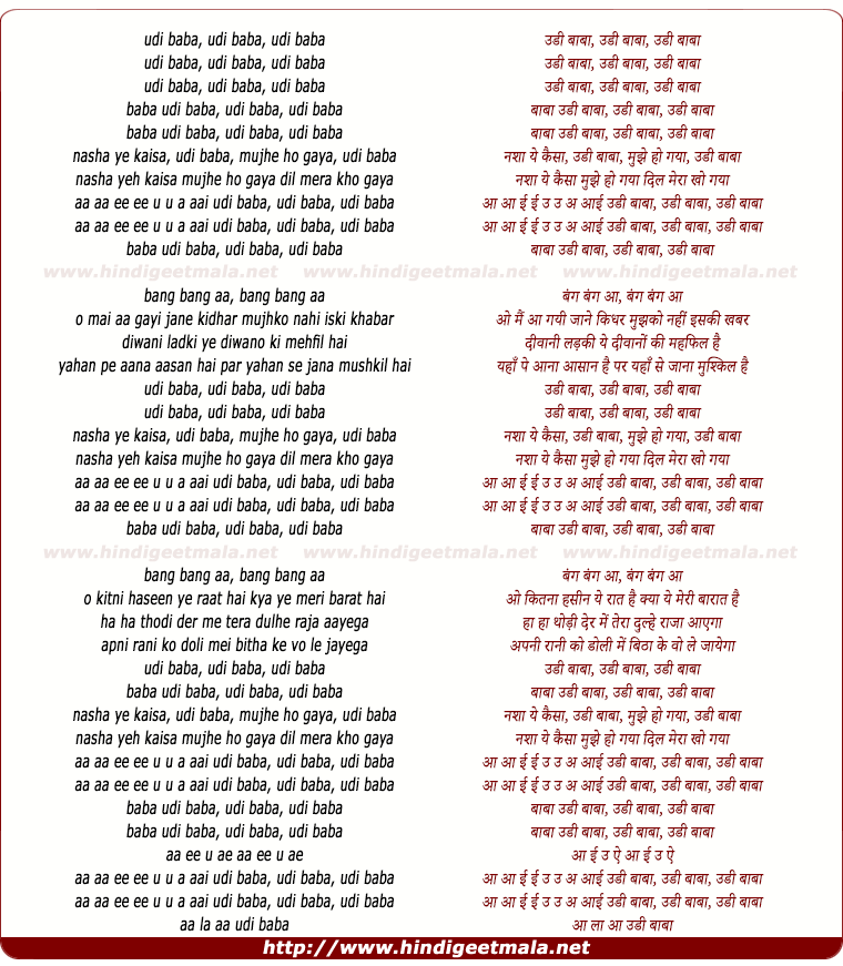 lyrics of song Udi Baba Udi Baba Udi Baba