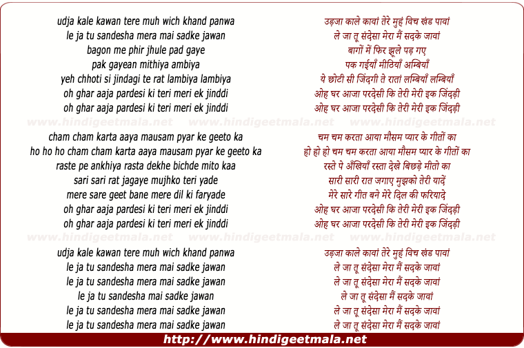 lyrics of song Udja Kale Kawan Tere