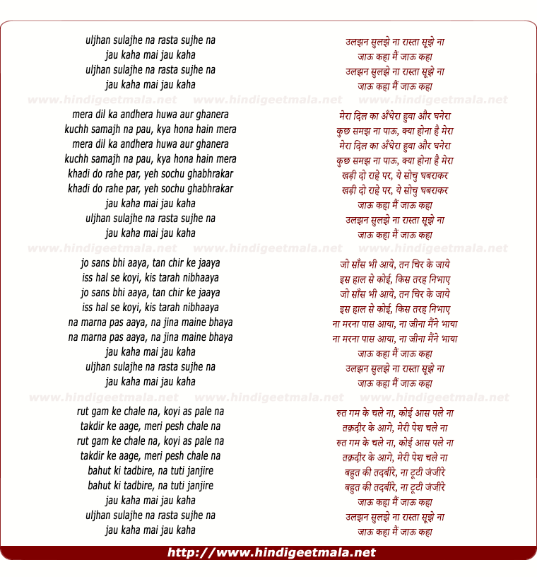 lyrics of song Uljhan Sulajhe Naa Rasta Sujhe Naa
