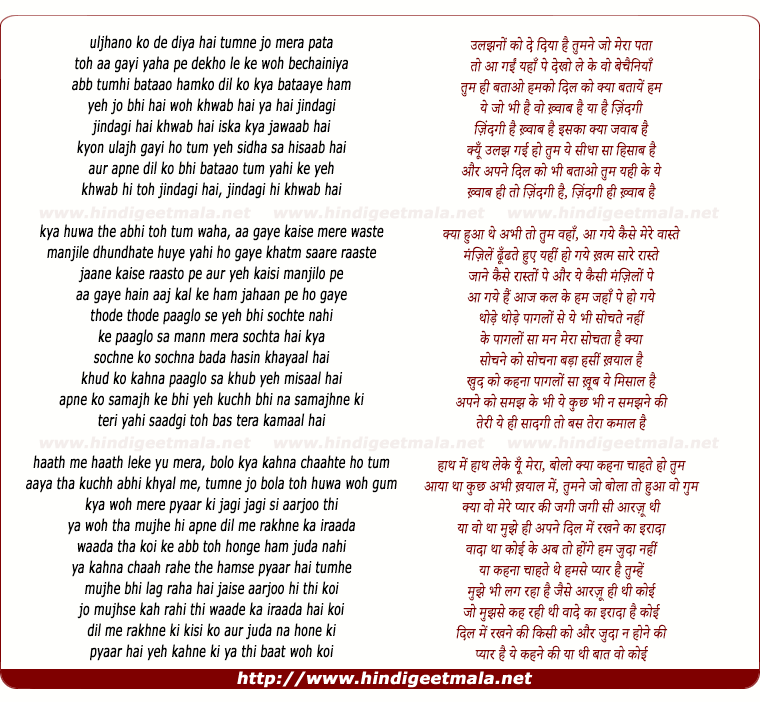 lyrics of song Uljhano Ko De Diya Hai