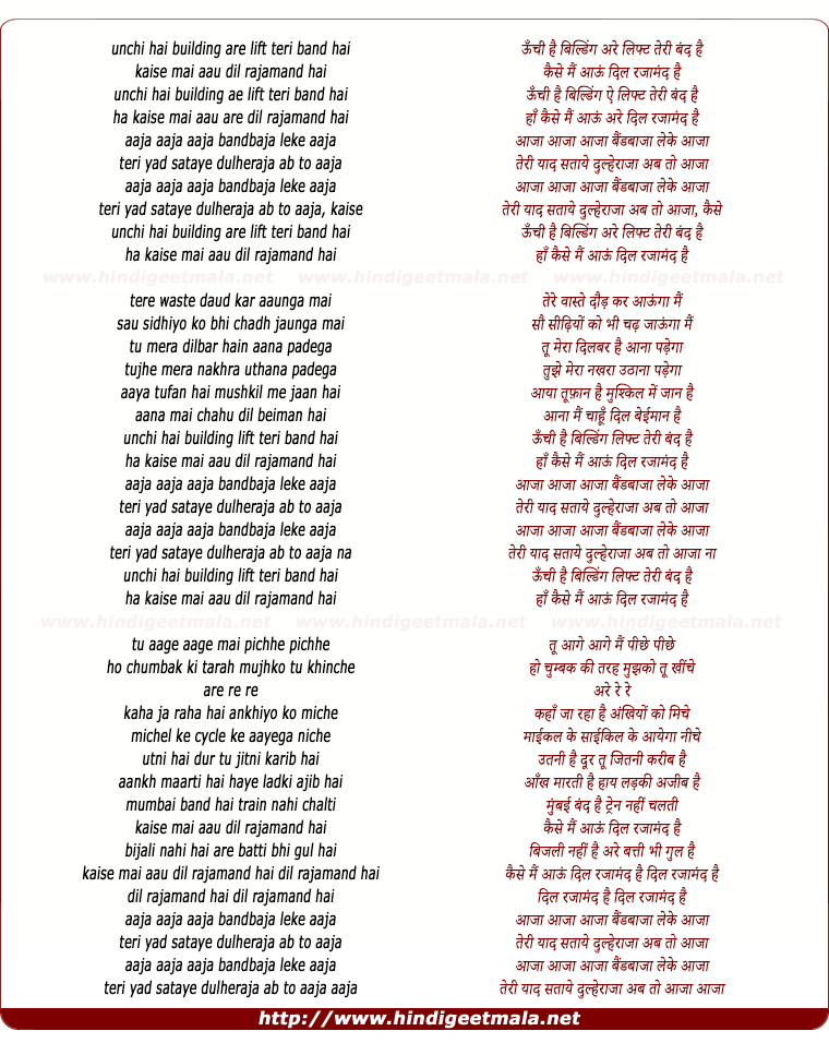 lyrics of song Unchee Hai Building Lift Teree Band Hai