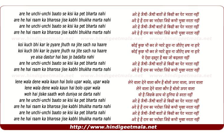 lyrics of song Unchi Unchi Baato Se