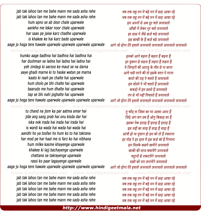 lyrics of song Uppar Wale