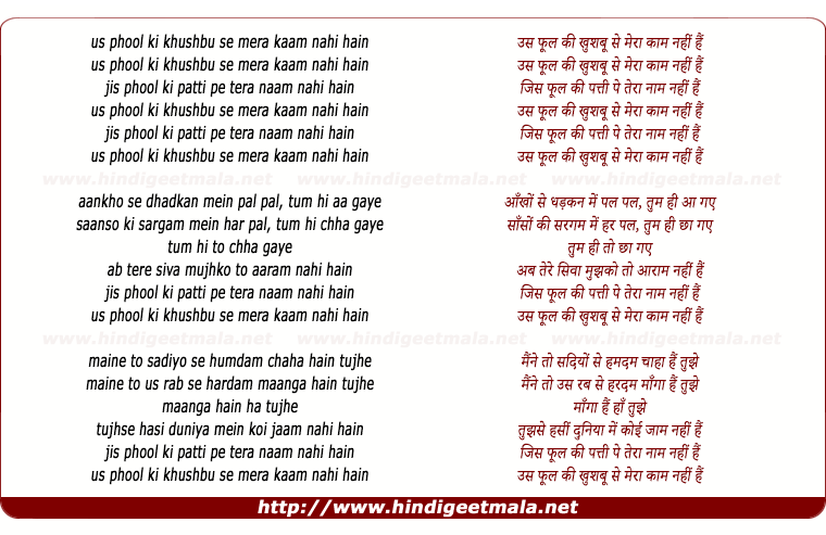 lyrics of song Us Phool Ki Khushbu Se