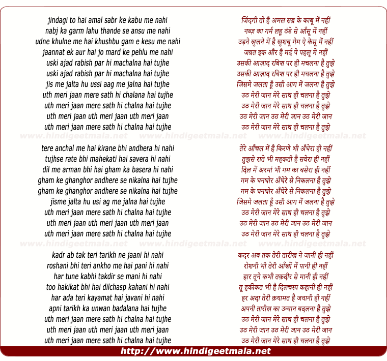 lyrics of song Uth Meri Jaan Mere Saath Hi Chalana Hai Tujhe