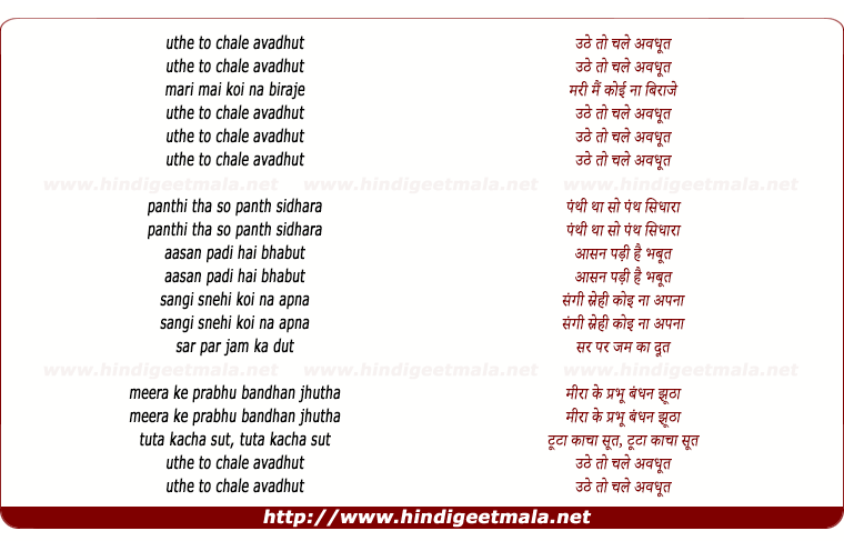 lyrics of song Uthe Toh Chale Avadhut