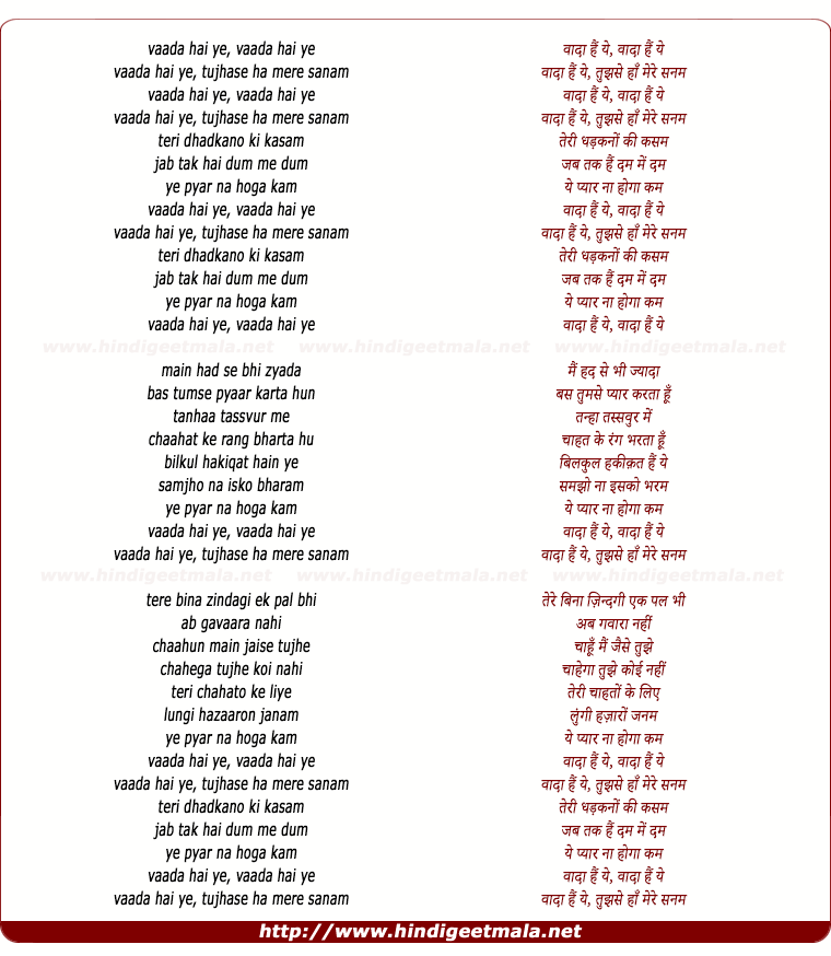 lyrics of song Waada Hai Ye