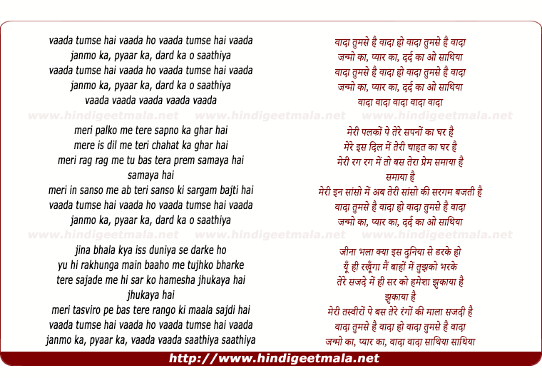 lyrics of song Vaada Tumse Hai Vaada