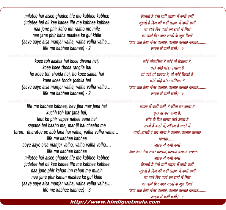 lyrics of song Aaye Aisaa Manjar Valha