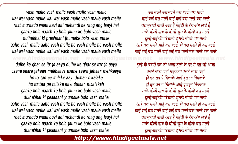 lyrics of song Vash Malle Wai Wai Vash Malle