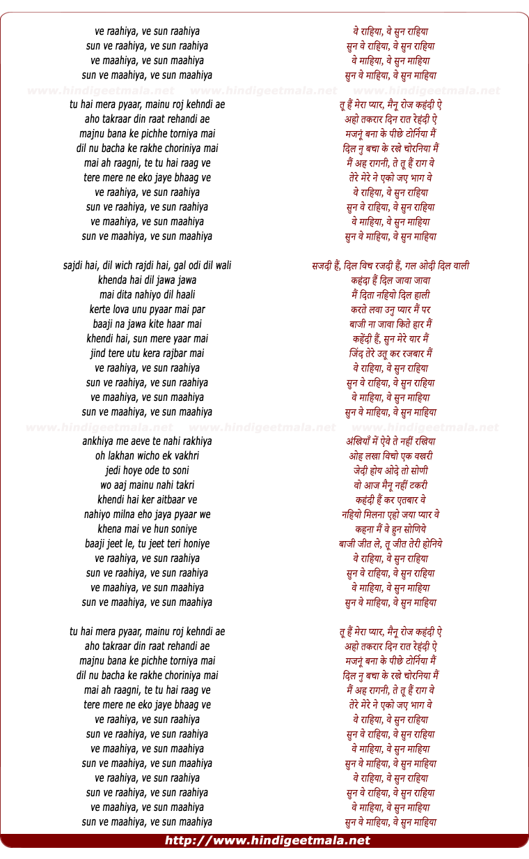 lyrics of song Ve Rahiya Ve Sun Rahiya