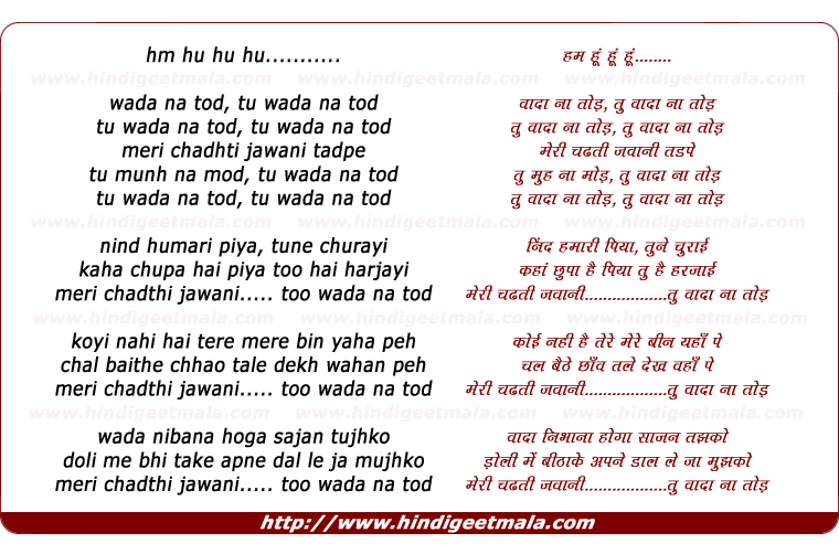 lyrics of song Wada Na Tod, Tu Wada Na Tod