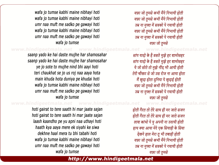 lyrics of song Wafa Jo Tumse Kabhee Maine Nibhaee Hotee